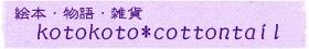 絵本・物語・雑貨 kotokoto*cottontail (コトコトコットンテイル)