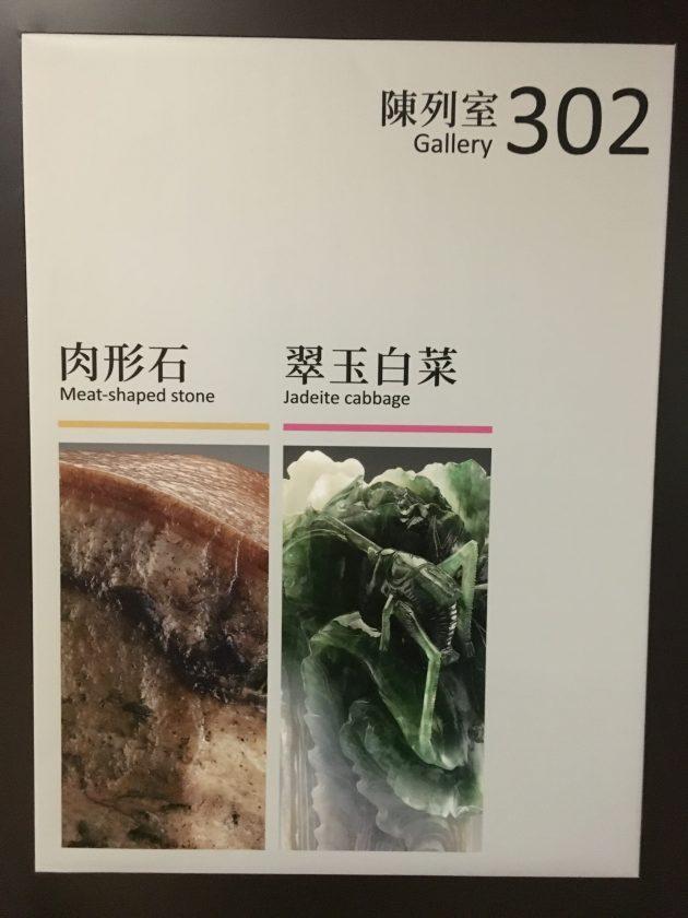 陳列室302