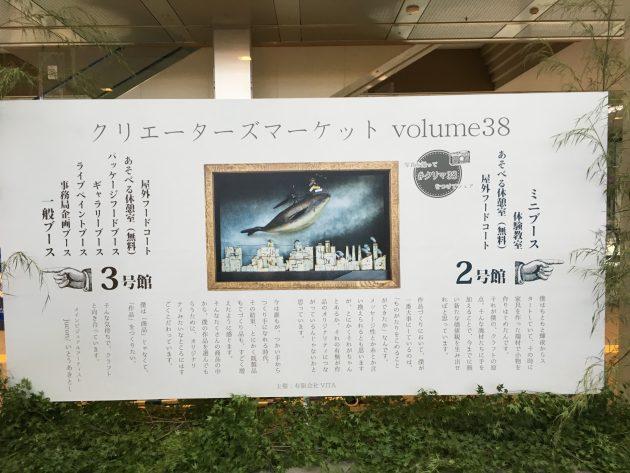 名古屋クリマ201806