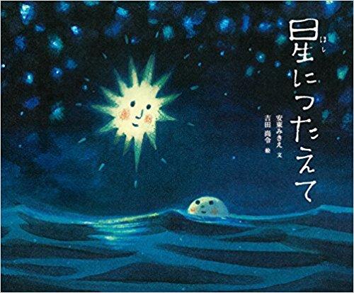 『星に伝えて』
