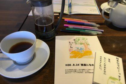絵本セラピー8.14