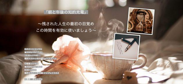 お茶会202010