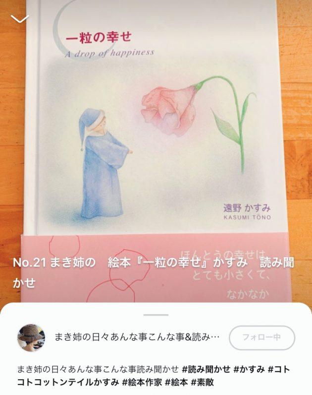 絵本『一粒の幸せ』読み聞かせ