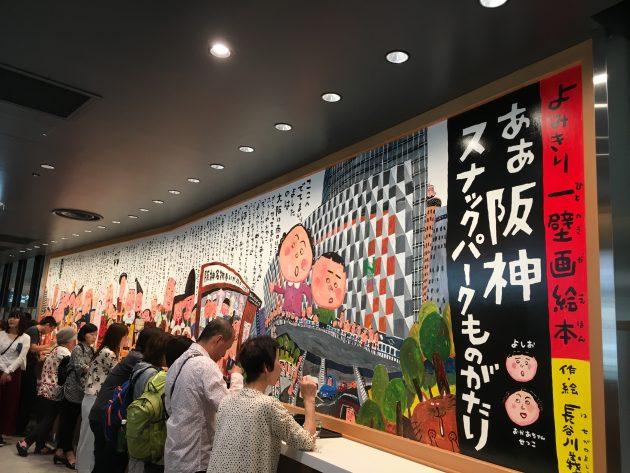 長谷川義史さんの壁画