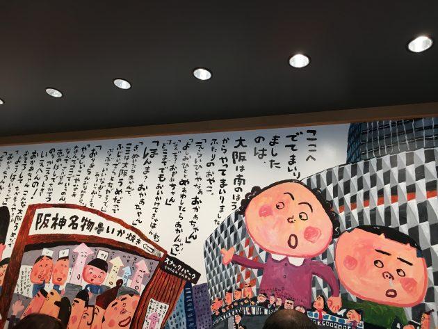 長谷川義史さんの壁画アップ