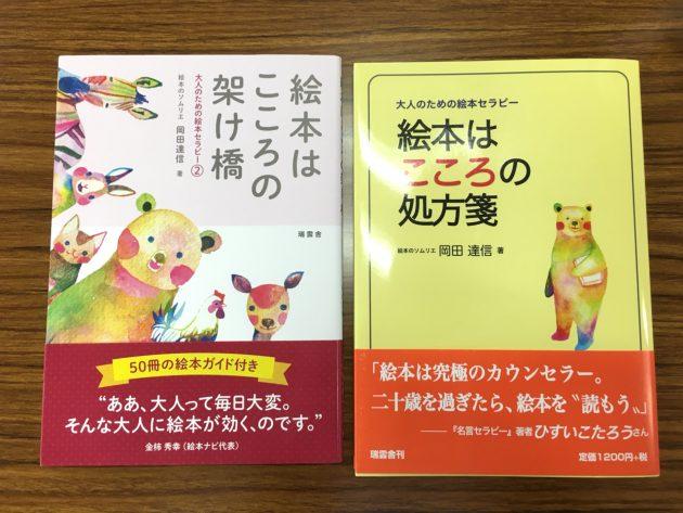 絵本セラピーの本