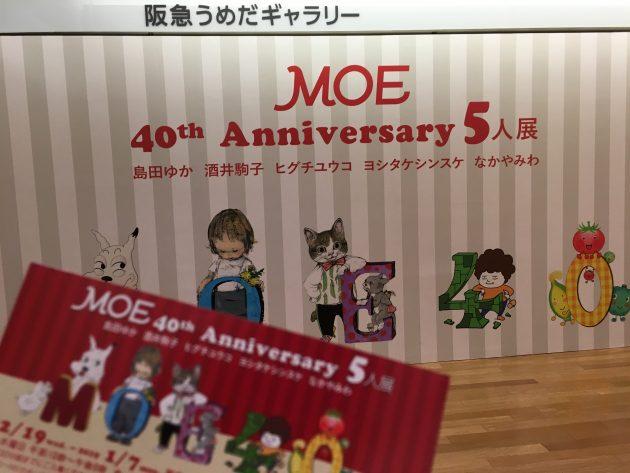 MOE絵本原画展