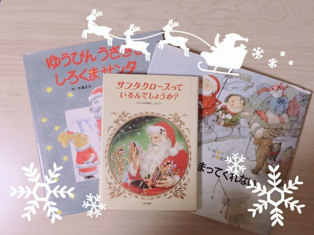 クリスマス絵本たち
